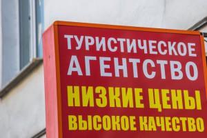Путин поручил до 1 февраля создать реестр турагентов