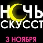 """Традиционная """"Ночь искусств"""" наступит в России вечером 3 ноября"""