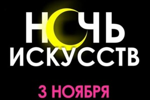 Традиционная «Ночь искусств» наступит в России вечером 3 ноября