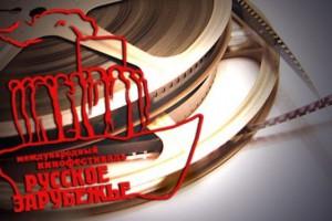 В Москве начал работу 9-й кинофестиваль «Русское зарубежье»