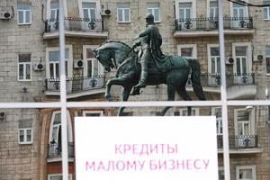 Правительство России резко сократило траты на поддержку малого бизнеса