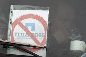 Суд признал противоречащими Конституции ряд полномочий оператора «Платона»