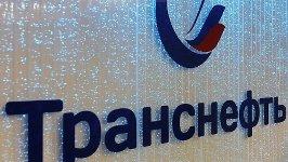 «Транснефть» объявила о грядущем возобновлении поставок дизтоплива на Украину
