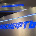 Белоруссию обвинили в завышении тарифов на транзит российской нефти