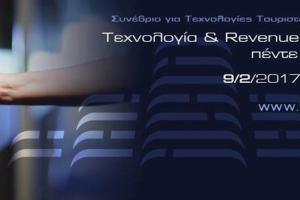 Греция: Конгресс гостиничных технологий пройдёт в Афинах