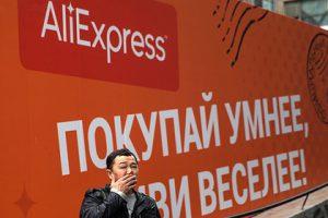 AliExpress приостановил экспресс-доставку в Россию