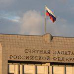 Счетная палата заявила о нарушениях при ликвидации Росфиннадзора