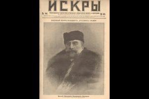 Василий Немирович-Данченко, старший брат режиссера Художественного театра, снискал славу короля фронтовых репортеров