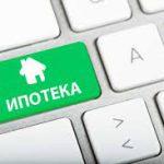 Ипотека - все тонкости ипотечного кредитования