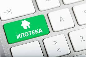 Ипотека — все тонкости ипотечного кредитования