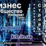Особенности портала krb.in.ua