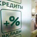 Закредитованность граждан и пути её снижения