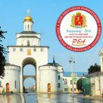 Владимирская область принимает Всероссийский библиотечный конгресс