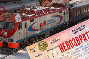 Четверть путешественников не поддержали появление невозвратных билетов на поезда