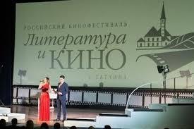 В Гатчине начал работу фестиваль «Литература и кино»