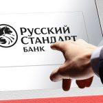 Банк Русский стандарт. Как взять кредит?
