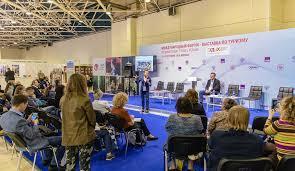 Новые направления в туризме обсудят на форуме-выставке «ОТДЫХ 2019»