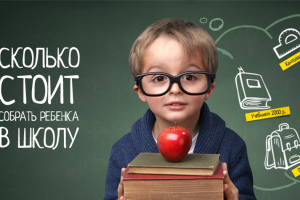 Сколько стоит собрать ребенка в школу в Туле, и что предлагает депутат ЛДПР, Борис Чернышев, чтобы минимизировать эти траты?
