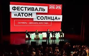 15 сентября в Москве начнется фестиваль «Атом солнца»