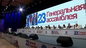Россия впервые проводит Генассамблею Всемирной туристской организации