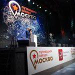 Лауреатов туристической премии «Путеводная звезда» определит экспертный совет
