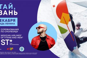 Ростуризм проведет фестиваль «Катай, Рязань!» со сноубордистами