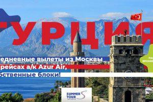Туроператор Summer Tour выходит на турецкий рынок