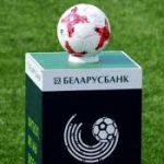 11 стран приобрели права на трансляцию чемпионата Беларуси по футболу