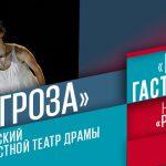 «Большие гастроли — онлайн»: «Гроза» Островского
