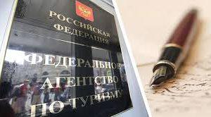 Ростуризм исключил из реестра 6 туроператоров