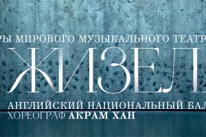 «Шедевры мирового музыкального театра»: 24 мая – балет «Жизель» в постановке Акрама Хана
