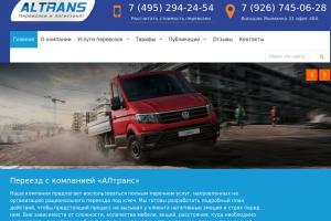 Качественные услуги по грузоперевозкам от компании «АЛтранс»