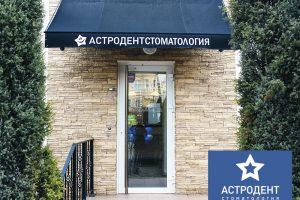 Стоматология Астродент в Ростове