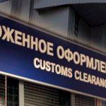 Доставка китайских товаров по всей России