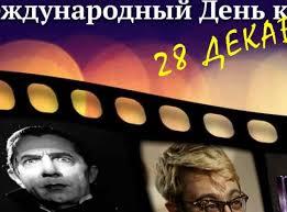 28 декабря — Международный день кино