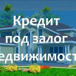 Кредит под залог недвижимости на бизнес