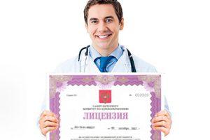 Услуги центра медицинского лицензирования