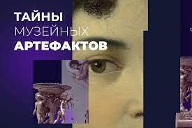 Новый проект покажет редкие артефакты из российских музеев
