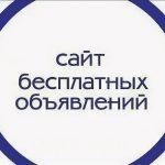Поиск работы, торговля и многое другое на сайте Bixti