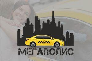 Работа и полезные услуги в омском таксопарке «Мегаполис»