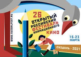 Подведены итоги Российского анимационного фестиваля в Суздале
