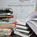 """Премия """"Большая книга"""" объявила лонг-лист номинантов"""