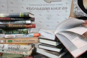Премия «Большая книга» объявила лонг-лист номинантов