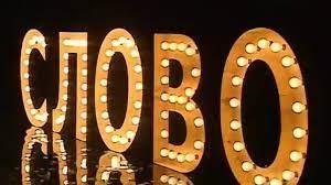 Стали известны номинанты на кинопремию «Слово»