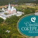Регионы Серебряного Ожерелья России запускают единую бонусную программу
