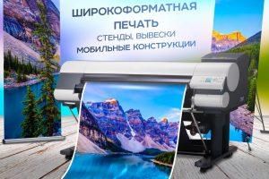 Применение широкоформатной печати в изготовлении рекламы