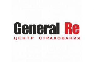 Страхование в центре «General Re»