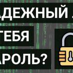 Как создать надежный пароль?