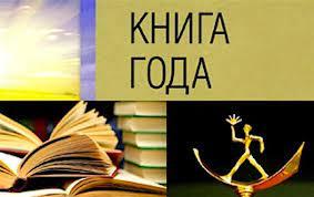 В Москве объявлены победители национального конкурса «Книга года»