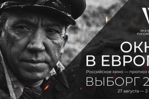 В Выборге завершается фестиваль российского кино «Окно в Европу»